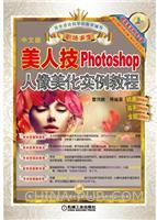 美人技――Photoshop人像美化实例教程
