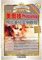 美图技――Photoshop照片美化实例教程