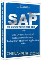 SAP Web Dynpro For ABAP开发技术详解-高端应用