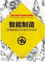 智能制造:中国制造2025的主攻方向
