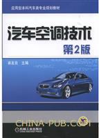 汽车空调技术  第2版