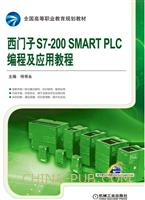 西门子S7-200 SMART PLC编程及应用教程