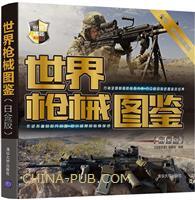 世界枪械图鉴(白金版)(世界武器博览系列)
