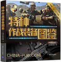 特种作战装备图鉴(白金版)(世界武器博览系列)