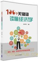100个关键词读懂经济学