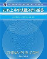 2015上半年试题分析与解答(全国计算机技术与软件专业技术资格(水平)考试指定用书)