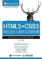 HTML5+CSS3网页设计与制作实用教程(第3版)