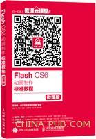 Flash CS6动画制作标准教程 微课版