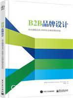 B2B品牌设计――来自德勤及其195000位品牌经理的经验