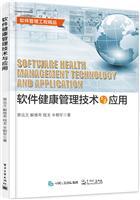 软件健康管理技术与应用