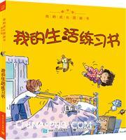 我的成长图画书 精华版 我的生活练习书(全彩)