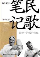 民歌笔记――田野中的音乐档案