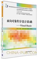 面向对象程序设计基础----Visual Basic