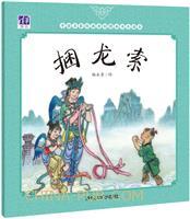 捆龙索 中国名家经典原创图画书乐读本