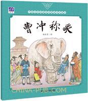 曹冲称象 中国名家经典原创图画书乐读本