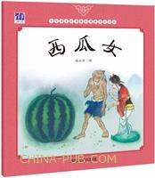 西瓜女 中国名家经典原创图画书乐读本