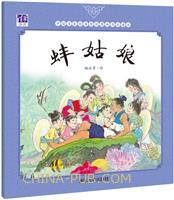 蚌姑娘 中国名家经典原创图画书乐读本