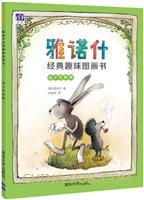 兔子和刺猬