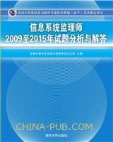 信息系统监理师2009至2015年试题分析与解答