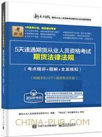 5天速通期货从业人员资格考试:期货法律法规(考点精讲+题解+全真模拟)(附赠手机APP+高频考点手册)