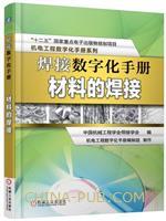 焊接数字化手册:材料的焊接