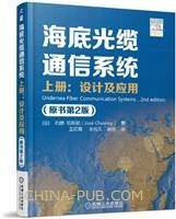 海底光缆通信系统(原书第2版) 上册:设计及应用