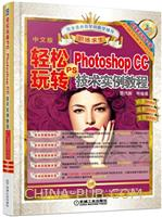 轻松玩转PS――Photoshop CC 技术实例教程