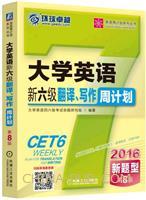 大学英语新六级翻译、写作周计划