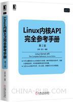 (特价书)Linux内核API完全参考手册 (第2版)