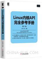 Linux内核API完全参考手册 (第2版)