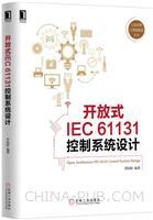 (特价书)开放式IEC 61131控制系统设计