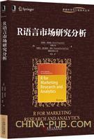R语言市场研究分析
