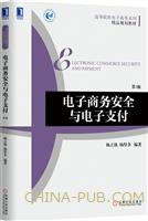 (特价书)电子商务安全与电子支付(第3版)