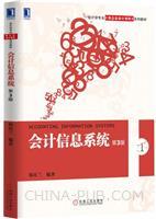 (特价书)会计信息系统(第3版)