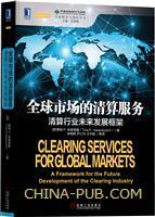 全球市场的清算服务:清算行业未来发展框架