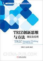 (特价书)TRIZ创新思维与方法:理论及应用