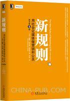 (www.wusong999.com)新规则:用社会化媒体做营销和公关(原书第5版)