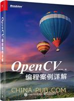 OpenCV编程案例详解