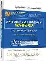 5天速通期货从业人员资格考试:期货基础知识(考点精讲+题解+全真模拟)(附赠手机APP+高频考点手册)