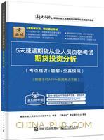 5天速通期货从业人员资格考试:期货投资分析(考点精讲+题解+全真模拟)(附赠手机APP+高频考点手册)