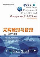 采购原理与管理(第11版)