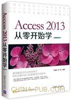 Access 2013从零开始学:视频教学版