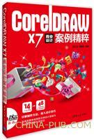 CorelDRAW X7商业设计案例精粹