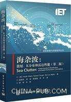 海杂波:散射、K分布和雷达性能(第二版)