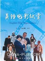 英语电影欣赏