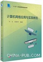 计算机网络应用与实践教程