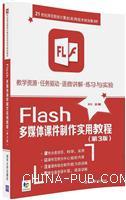 Flash多媒体课件制作实用教程(第三版)