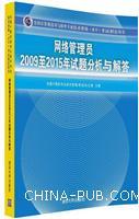 网络管理员2009至2015年试题分析与解答