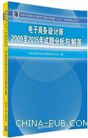 电子商务设计师2009至2015年试题分析与解答