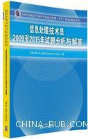 信息处理技术员2009至2015年试题分析与解答
